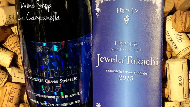 Jewele of Tokachi