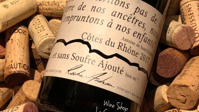 Côtes du Rhône Cuvee nature Sans souffre 2017