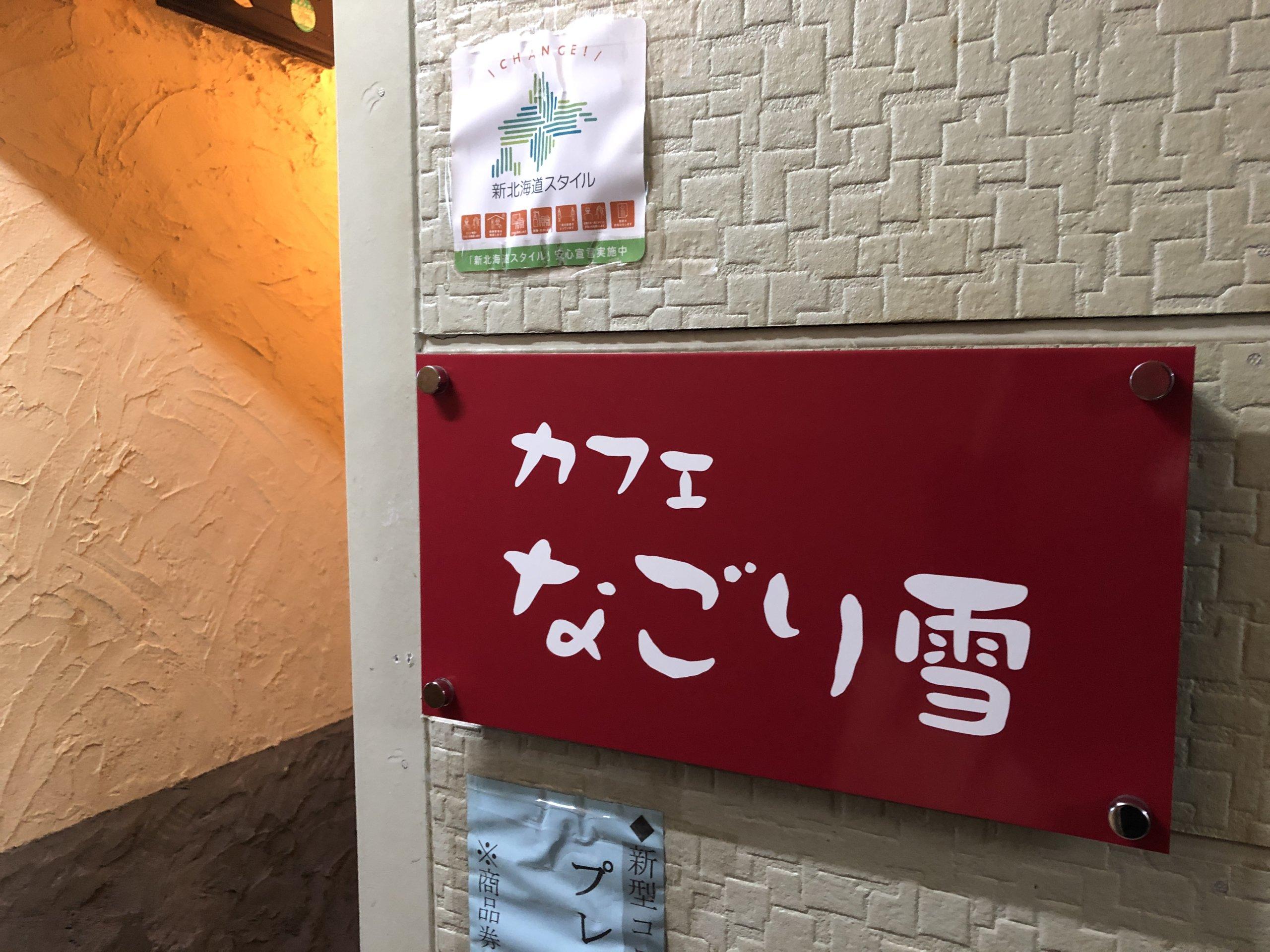 美幌カフェなごり雪